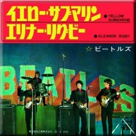 The Beatles Square Metal Fridge Magnet Let it Be/You Know my Name Green Official